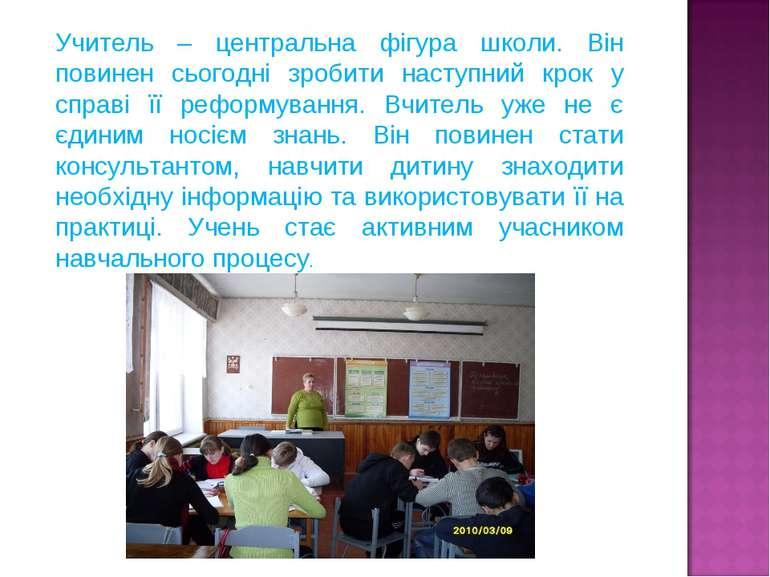 Учитель – центральна фігура школи. Він повинен сьогодні зробити наступний кро...