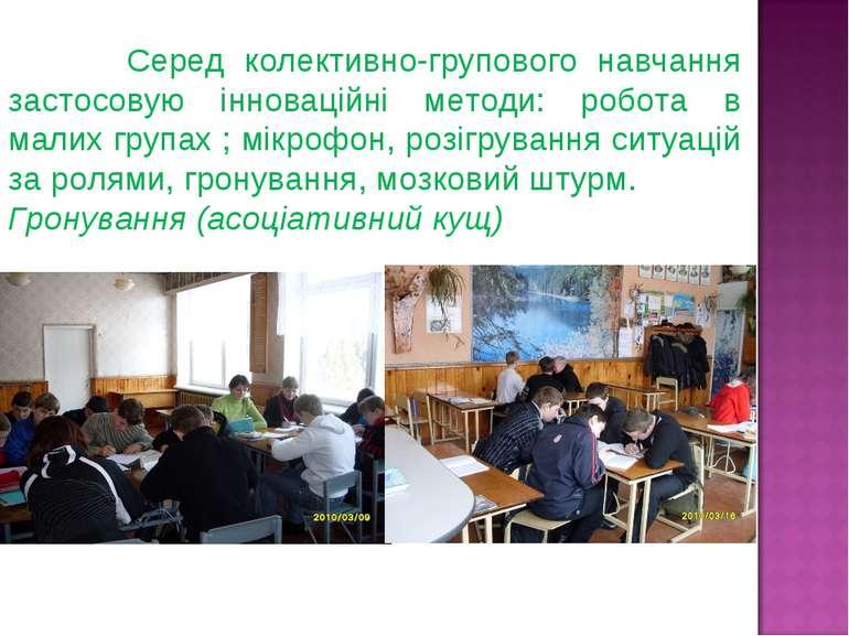 Серед колективно-групового навчання застосовую інноваційні методи: робота в м...