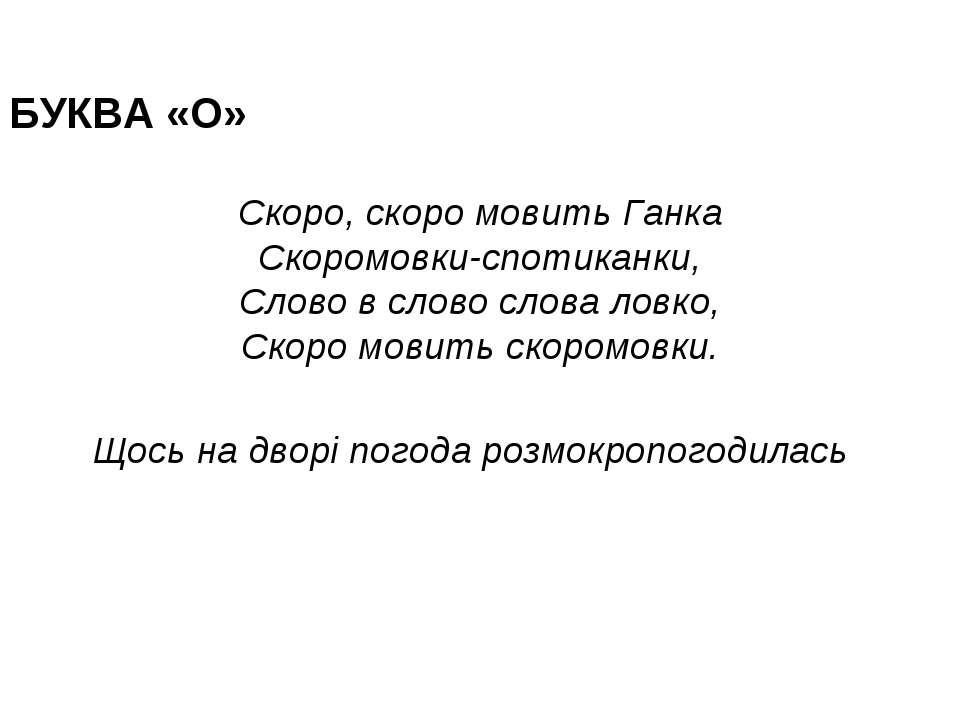 БУКВА «О» Скоро, скоро мовить Ганка Скоромовки-спотиканки, Слово в слово слов...