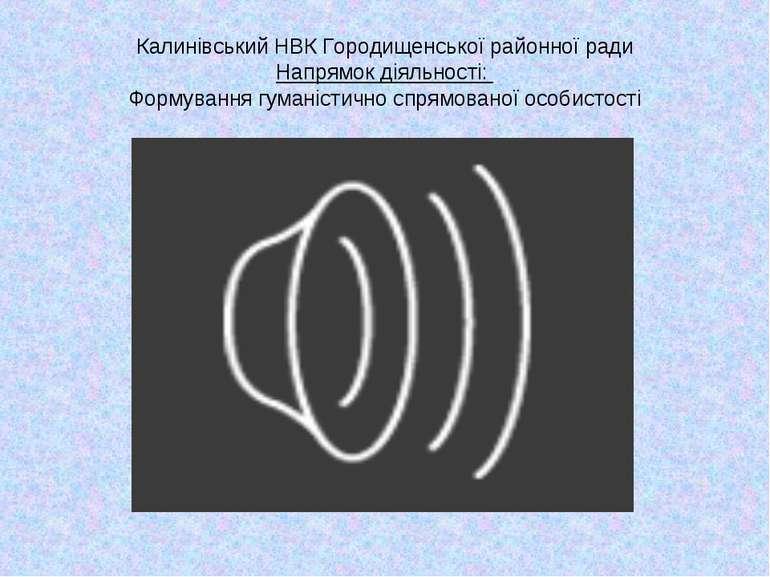 Калинівський НВК Городищенської районної ради Напрямок діяльності: Формування...
