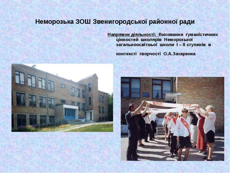 Неморозька ЗОШ Звенигородської районної ради Напрямок діяльності: Виховання г...