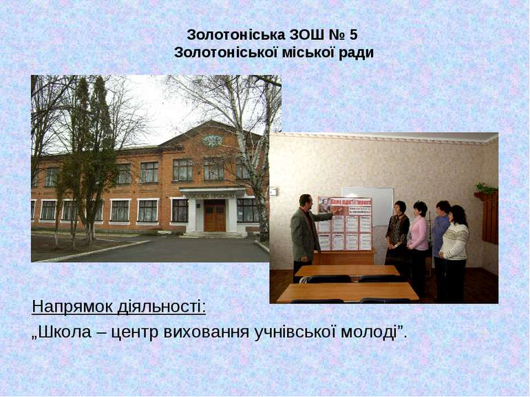 """Золотоніська ЗОШ № 5 Золотоніської міської ради Напрямок діяльності: """"Школа –..."""