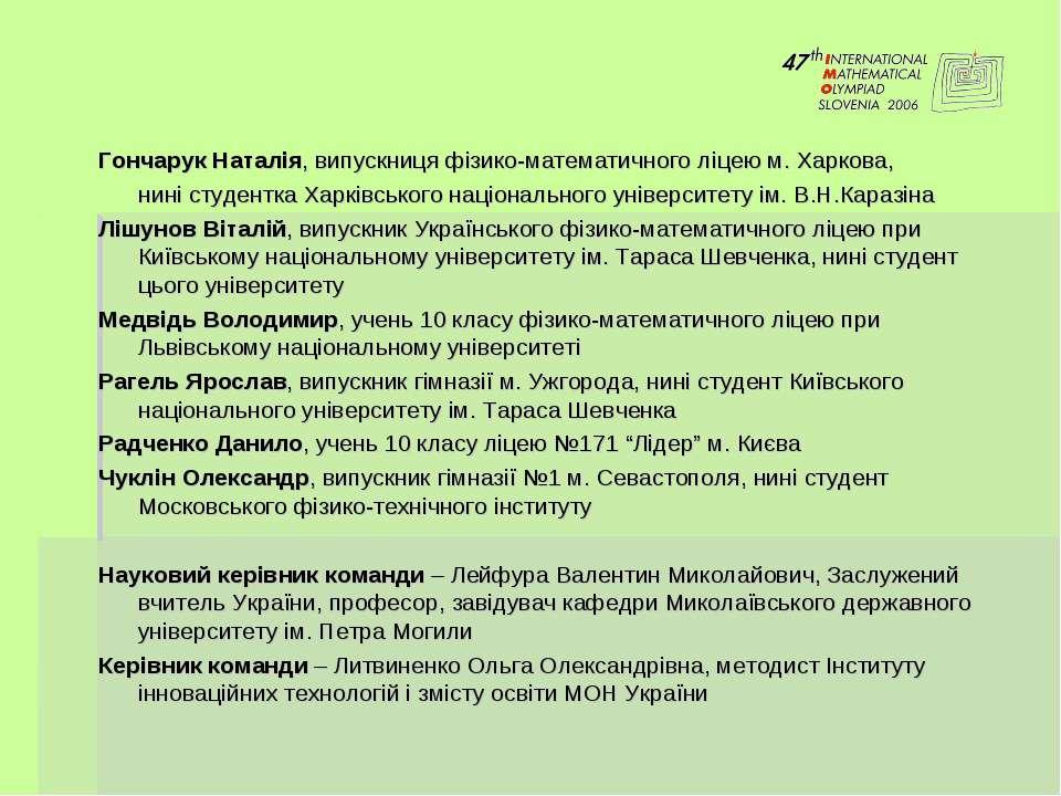 Гончарук Наталія, випускниця фізико-математичного ліцею м. Харкова, нині студ...