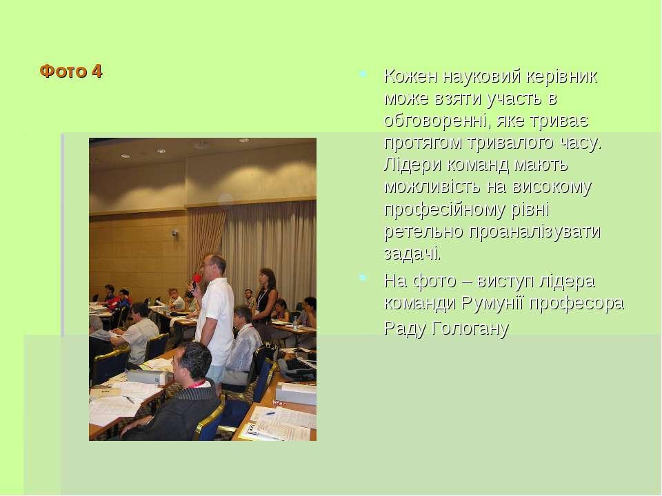 Фото 4 Кожен науковий керівник може взяти участь в обговоренні, яке триває пр...
