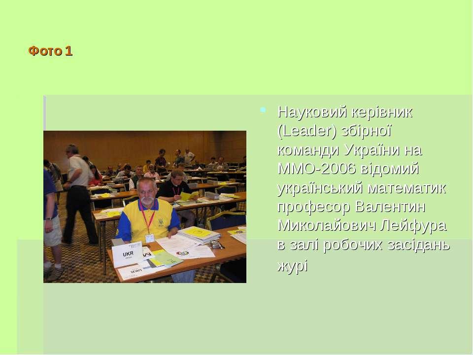 Фото 1 Науковий керівник (Leader) збірної команди України на ММО-2006 відомий...