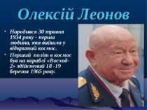 Олексій Леонов Народився 30 травня 1934 року - перша людина, яка вийшла у від...