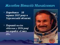 Жолобов Віталій Михайлович Народився 18 червня 1937 року в Херсонській област...
