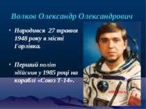 Волков Олександр Олександрович Народився 27 травня 1948 року в місті Горлівка...