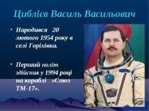 Циблієв Василь Васильович Народився 20 лютого 1954 року в селі Горіхівка. Пер...