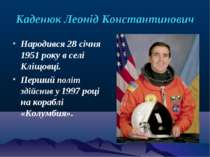 Каденюк Леонід Константинович Народився 28 січня 1951 року в селі Кліщовці. П...