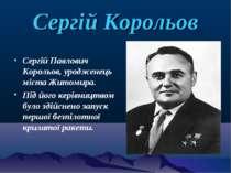 Сергій Корольов Сергій Павлович Корольов, уродженець міста Житомира. Під його...