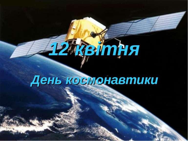 12 квітня День космонавтики