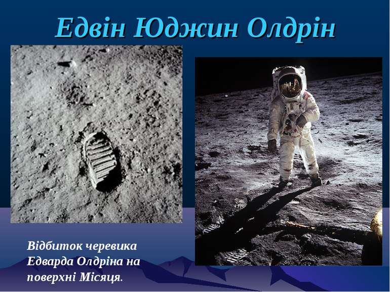 Едвін Юджин Олдрін Відбиток черевика Едварда Олдріна на поверхні Місяця.