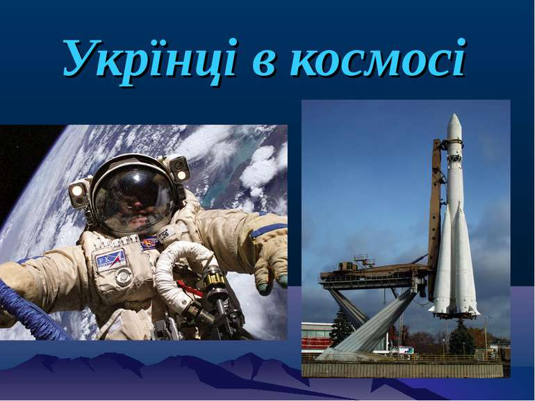 Укрїнці в космосі