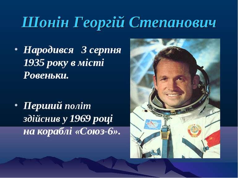Шонін Георгій Степанович Народився 3 серпня 1935 року в місті Ровеньки. Перши...