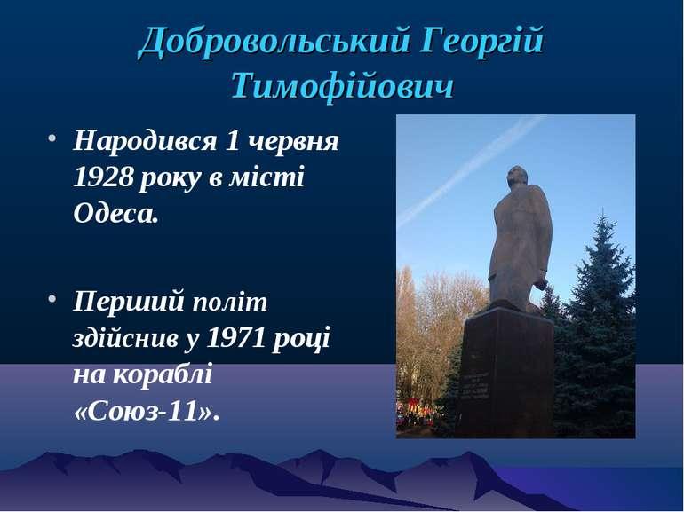 Добровольський Георгій Тимофійович Народився 1 червня 1928 року в місті Одеса...