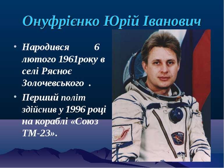 Онуфрієнко Юрій Іванович Народився 6 лютого 1961року в селі Рясноє Золочевськ...