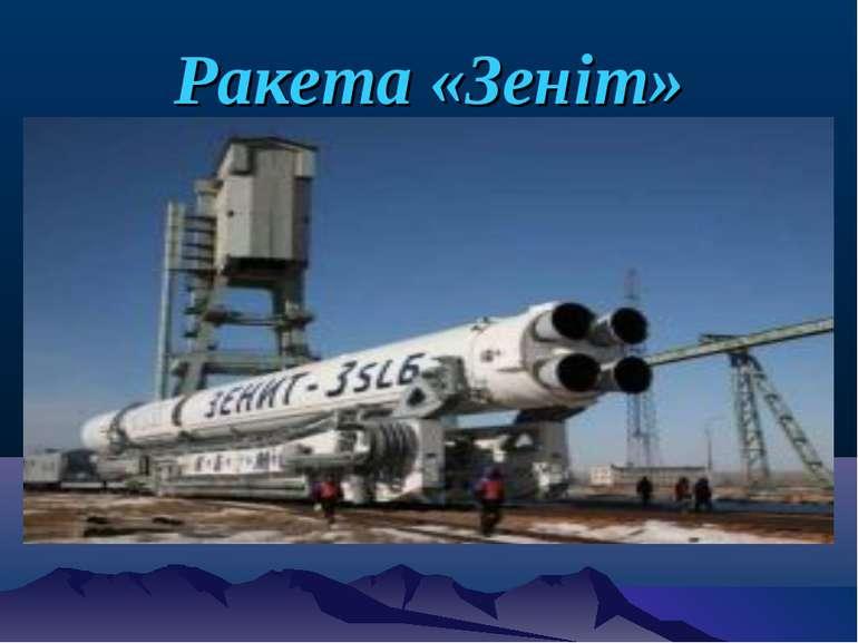 Ракета «Зеніт»
