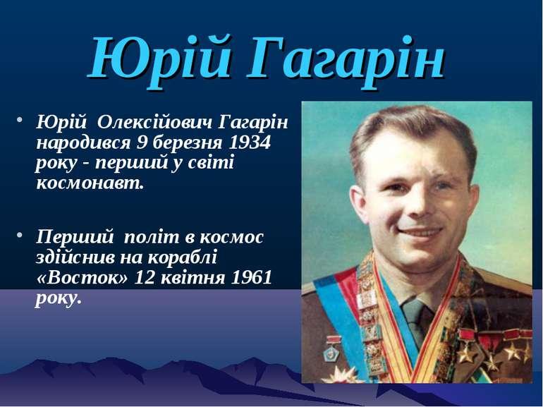 Юрій Гагарін Юрій Олексійович Гагарін народився 9 березня 1934 року - перший ...