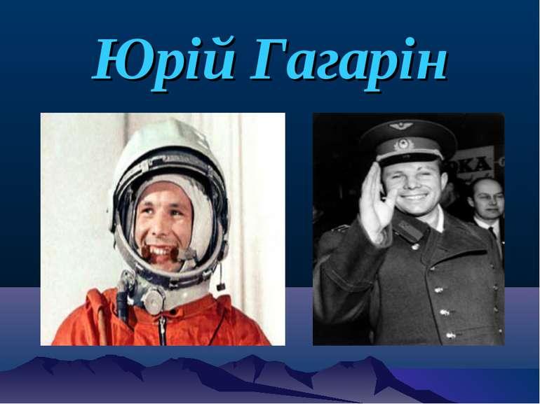 Юрій Гагарін