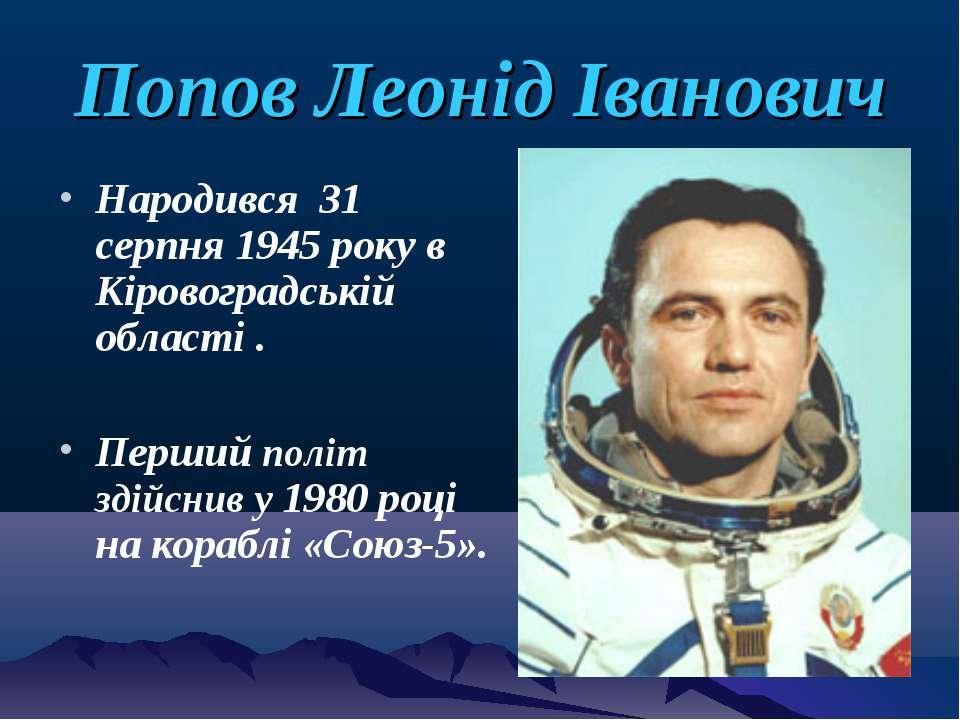 Попов Леонід Іванович Народився 31 серпня 1945 року в Кіровоградській області...