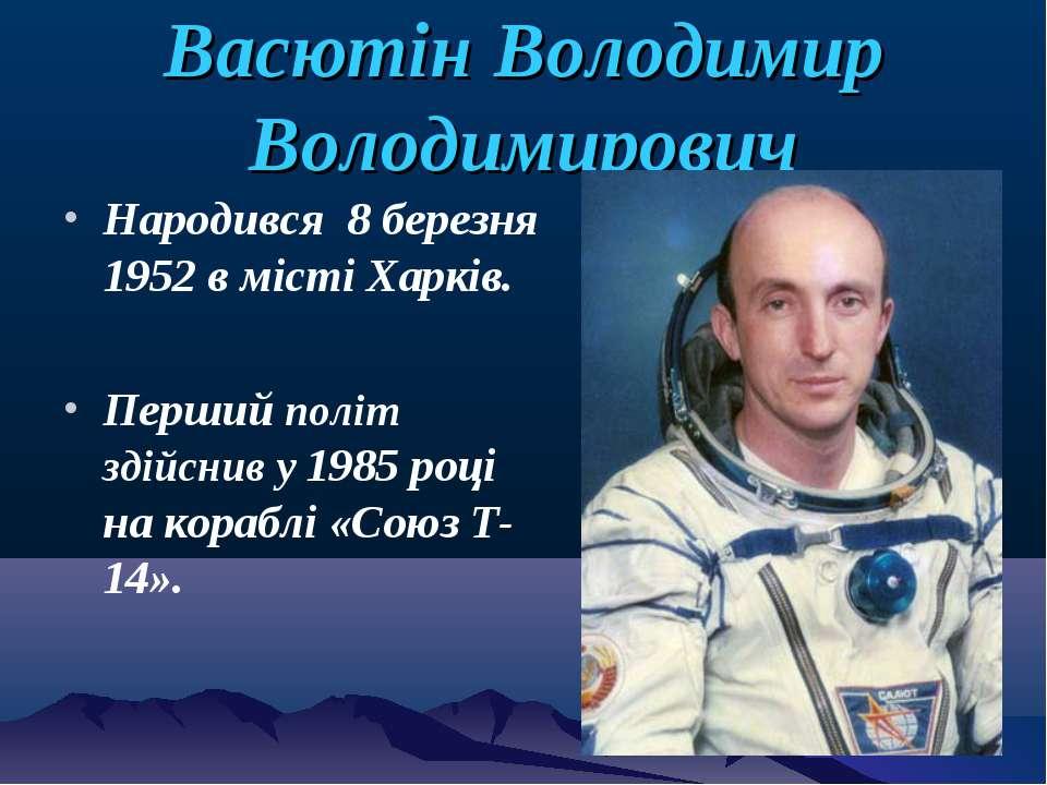 Васютін Володимир Володимирович Народився 8 березня 1952 в місті Харків. Перш...