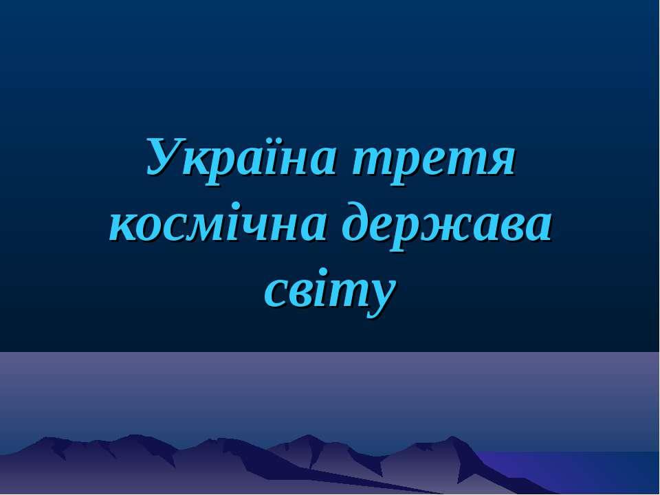 Україна третя космічна держава світу