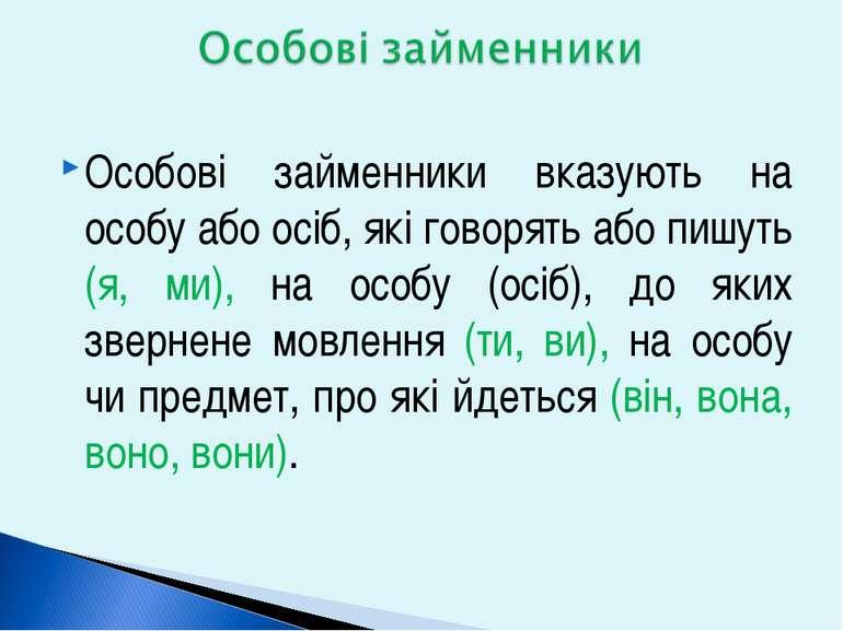 Особові займенники вказують на особу або осіб, які говорять або пишуть (я, ми...