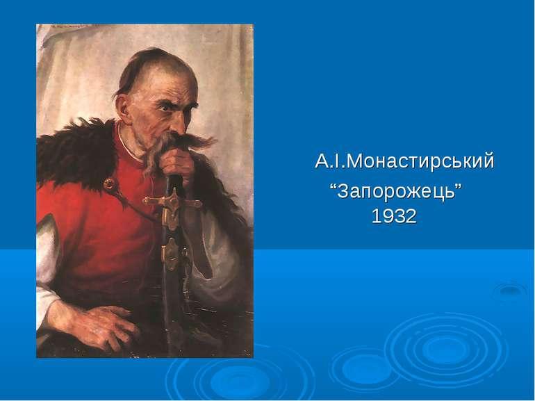 "А.І.Монастирський ""Запорожець"" 1932"