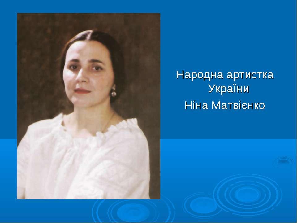 Народна артистка України Ніна Матвієнко