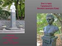 Пам'ятник у Балаклаві (Крим), 2004 р., автор – В. Суханов Бюст в парку Гурзуф...