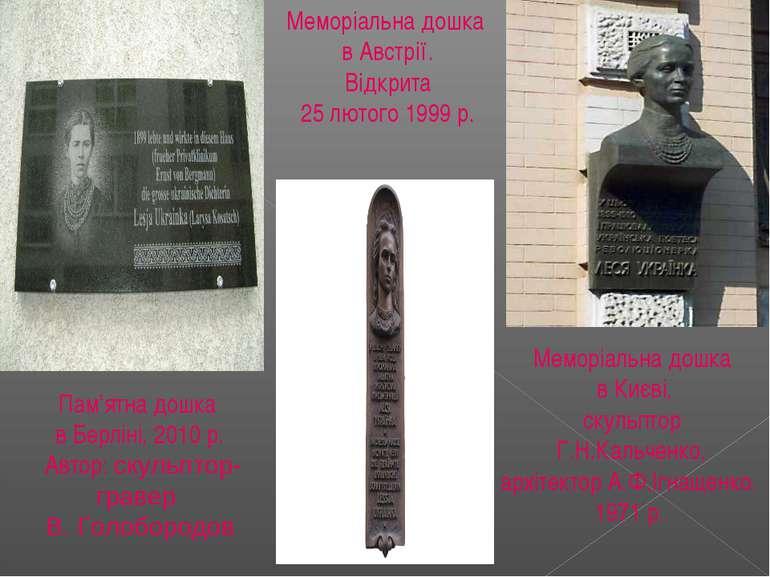 Пам'ятна дошка в Берліні, 2010 р. Автор: скульптор-гравер В. Голобородов Мемо...