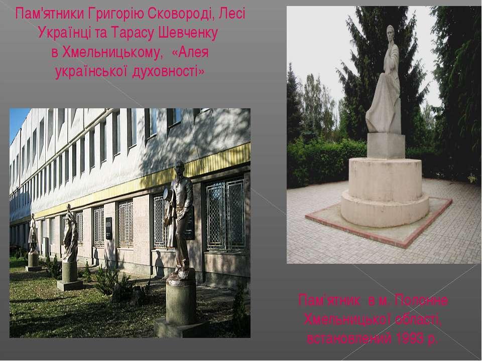 Пам'ятник в м. Полонне Хмельницької області, встановлений 1993 р. Пам'ятники ...