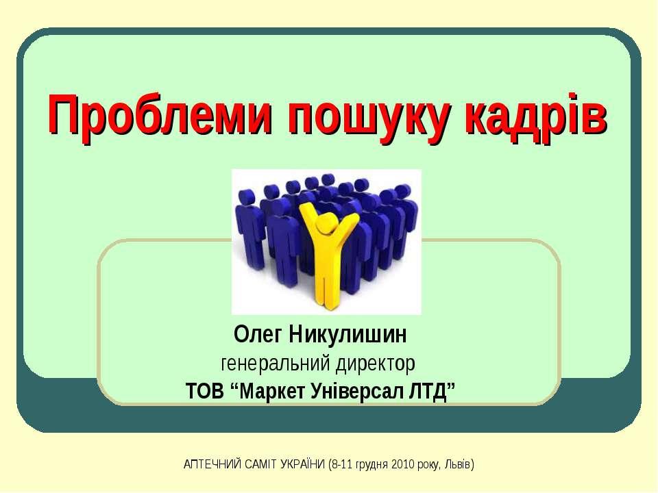 """Проблеми пошуку кадрів Олег Никулишин генеральний директор ТОВ """"Маркет Універ..."""