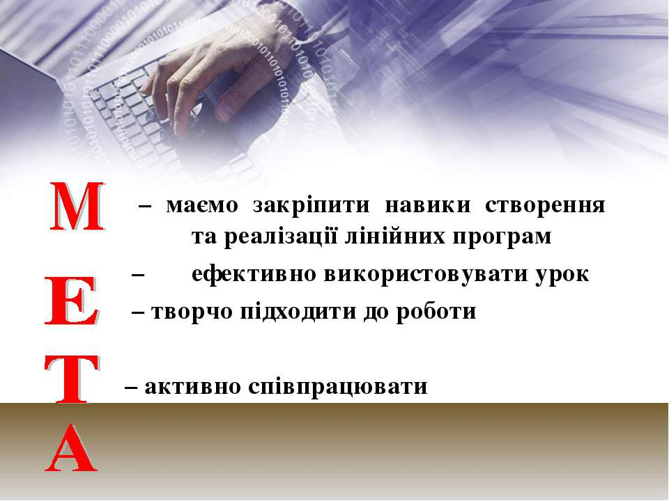 – маємо закріпити навики створення та реалізації лінійних програм – ефективно...