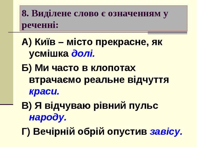 8. Виділене слово є означенням у реченні: А) Київ – місто прекрасне, як усміш...