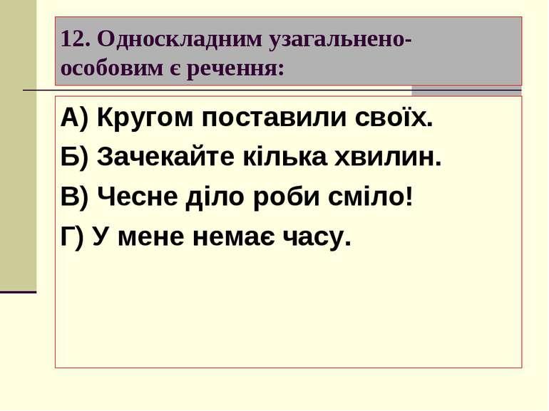 12. Односкладним узагальнено-особовим є речення: А) Кругом поставили своїх. Б...