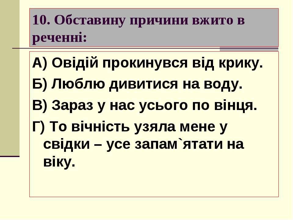 10. Обставину причини вжито в реченні: А) Овідій прокинувся від крику. Б) Люб...