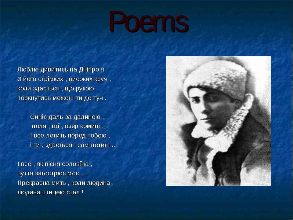 Poems Люблю дивитись на Дніпро я З його стрімких , високих круч , коли здаєть...