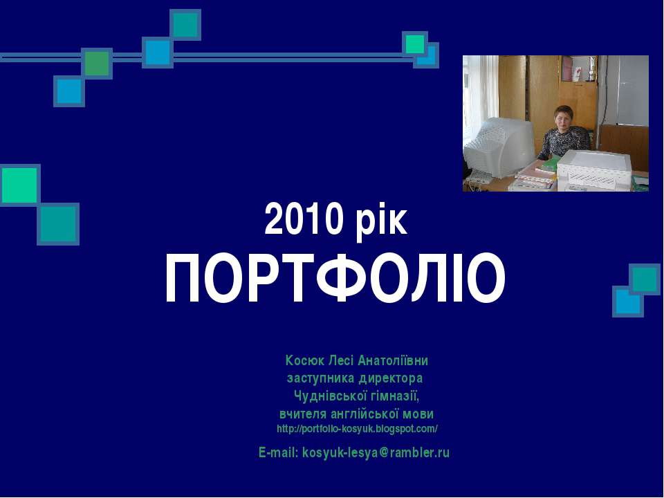 2010 рік ПОРТФОЛІО Косюк Лесі Анатоліївни заступника директора Чуднівської гі...