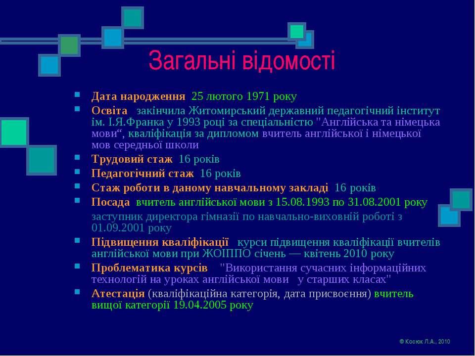 Загальні відомості Дата народження 25 лютого 1971 року Освіта закінчила Житом...