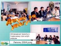 Обговорення проекту в Львівському прес-клубі реформ Липень 2004 року