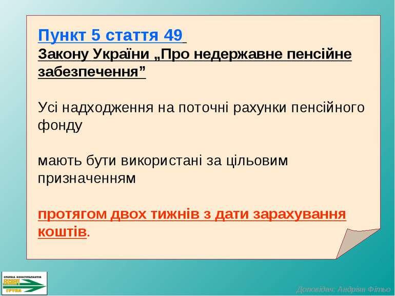 """Пункт 5 стаття 49 Закону України """"Про недержавне пенсійне забезпечення"""" Усі н..."""