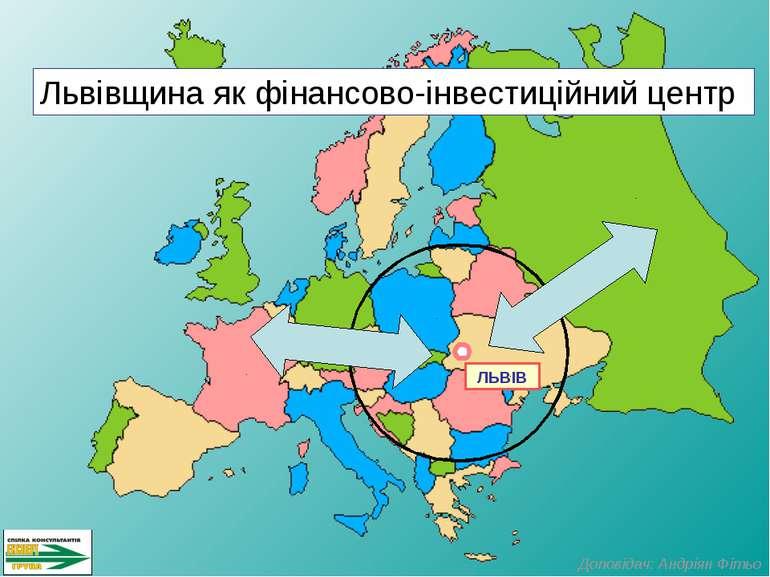 ЛЬВІВ Львівщина як фінансово-інвестиційний центр Доповідач: Андріян Фітьо