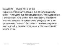 """* 16.09.2011 Школа професійної журналістики """"НОВА УКРАЇНА"""" Koks1972 _ 15.09.2..."""