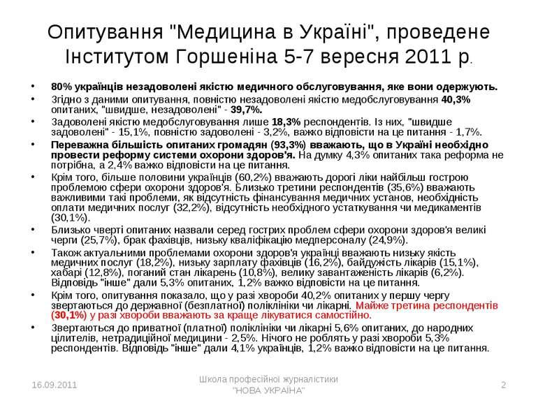"""Опитування """"Медицина в Україні"""", проведене Інститутом Горшеніна 5-7 вересня 2..."""