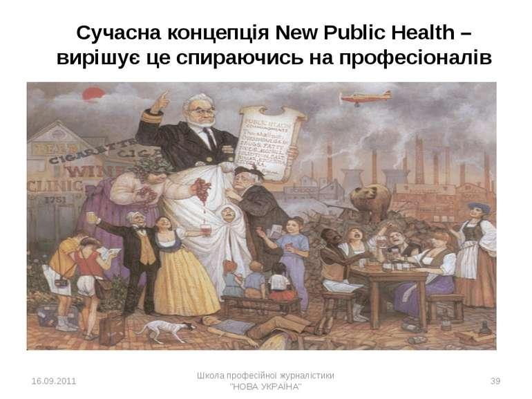 * Сучасна концепція New Public Health – вирішує це спираючись на професіоналі...