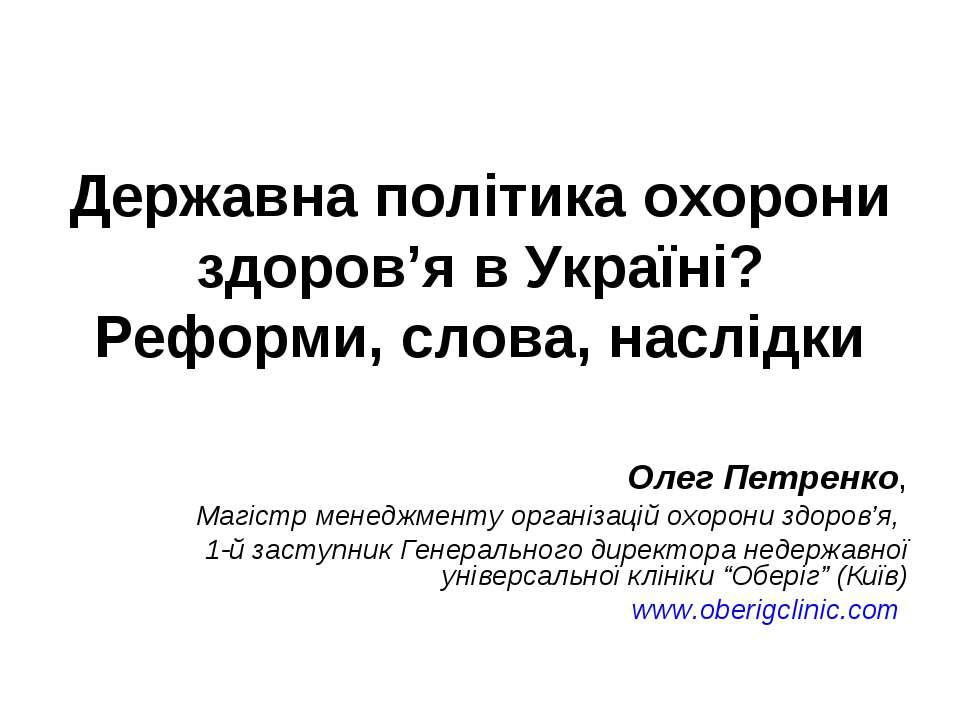 Державна політика охорони здоров'я в Україні? Реформи, слова, наслідки Олег П...