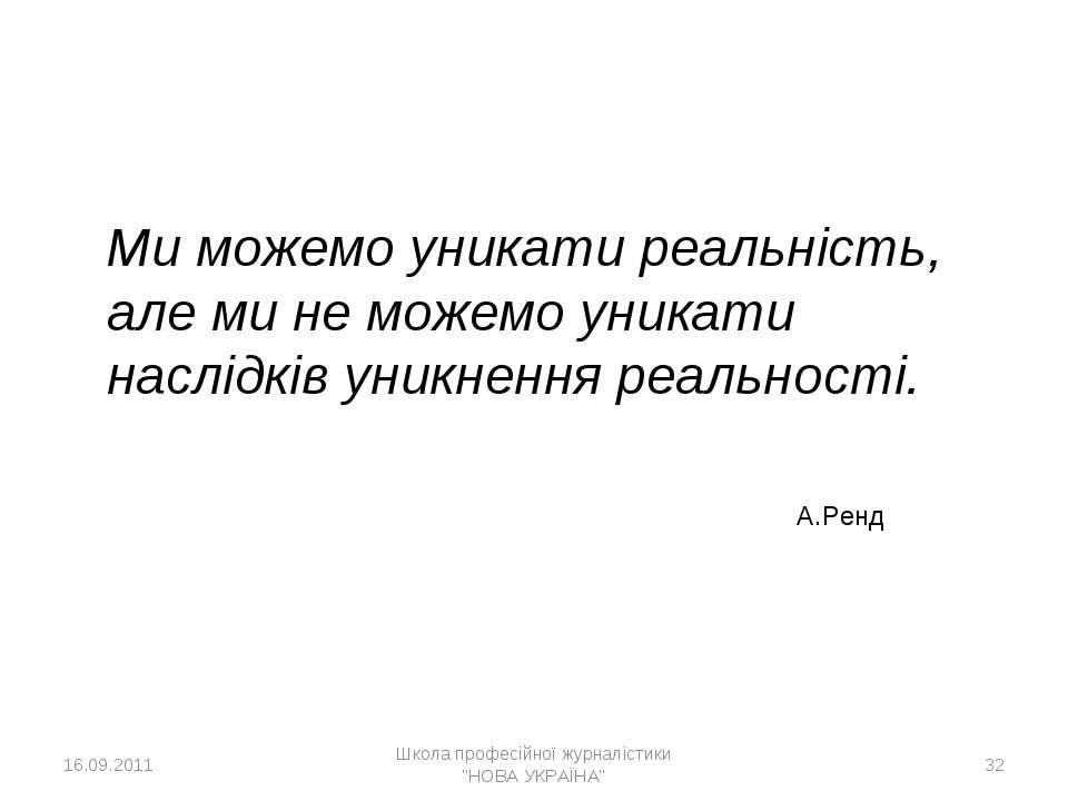 * Ми можемо уникати реальність, але ми не можемо уникати наслідків уникнення ...