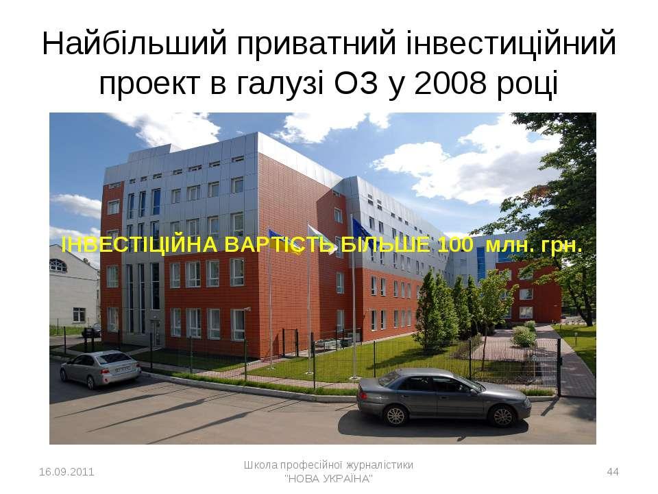 * Найбільший приватний інвестиційний проект в галузі ОЗ у 2008 році ІНВЕСТІЦІ...